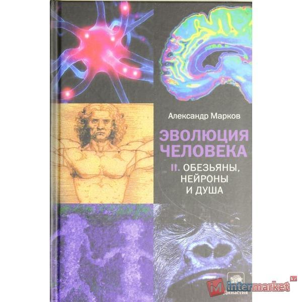 Марков А. В.: Эволюция человека. [В 2 кн.] Кн. 2. Обезьяны, нейроны и душа